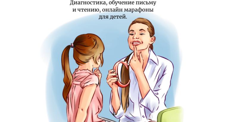ЛОГОПЕД ОНЛАЙН!