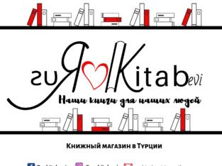 Книги на русском языке для всей семьи!