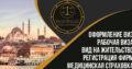 Devlet Turkmen /  внж / рабочая виза для иностранцев
