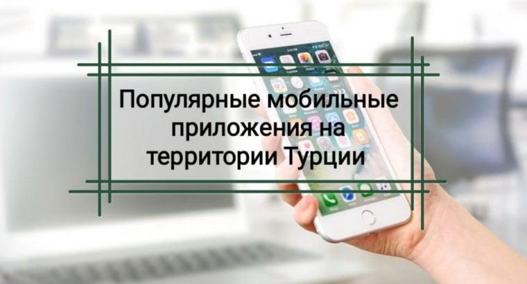 Популярные мобильные приложения на территории Турции