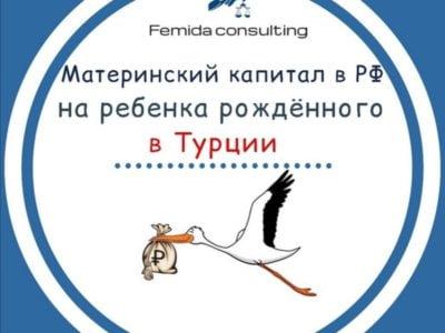 Возможно ли получить сертификат на материнский капитал лицам, проживающим за рубежом, но являющимися гражданами РФ?