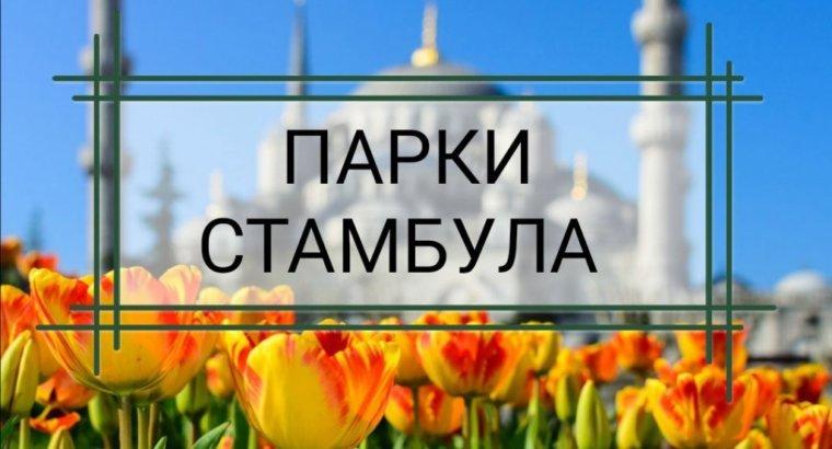 Парки Стамбула