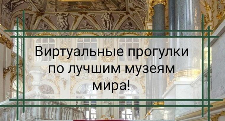 Виртуальные прогулки по лучшим музеям мира!