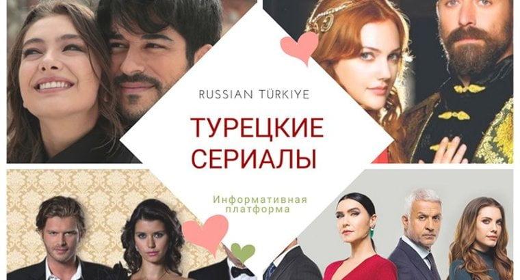 Турецкие сериалы.