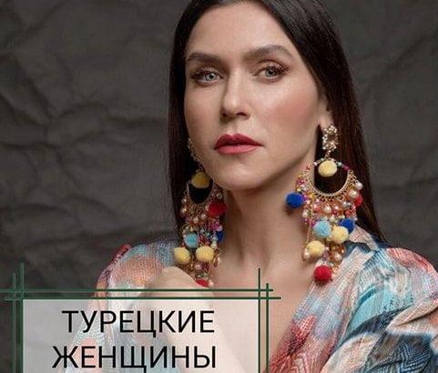 Турецкие женщины…