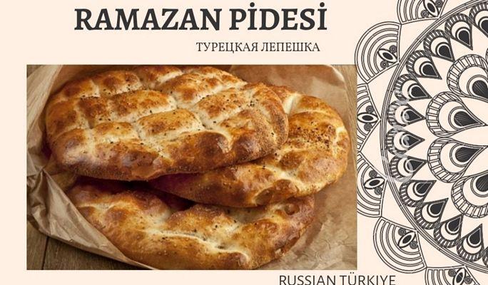 Рамазан Пидеси (Ramazan Pidesi)