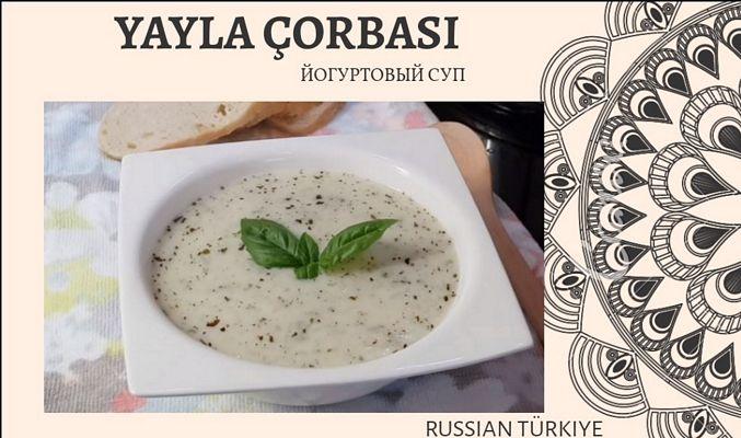 Yayla Çorbası (Yoğurt Çorbası) – Суп Яйла (Йогуртовый Суп)