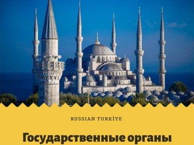 Государственные органы управления в Турции