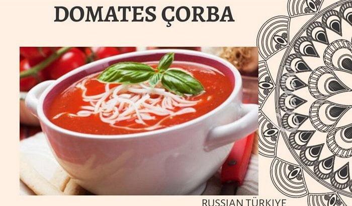 Domates çorba (томатный суп)