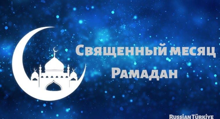 tn_ramazan