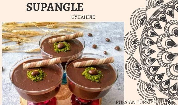Шоколадный десерт Супангле (Supangle)