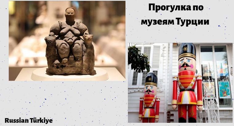 Готовы ещё немного погулять по самым интересным музеям Турции?