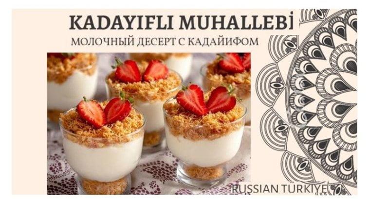 Молочный Десерт с Кадаифом (Kadayıflı Muhallebi)