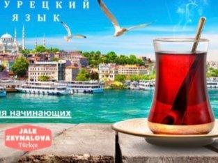 Уроки Турецкого языка для начинающих!