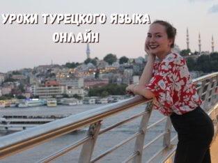 Уроки турецкого языка для начинающих и продолжающих
