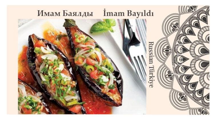Имам Баялды (İmam Bayıldı):