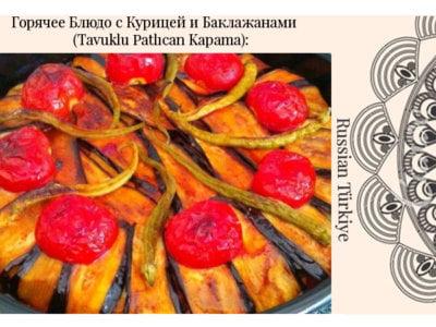 Горячее Блюдо с Курицей и Баклажанами (Tavuklu Patlıcan Kapama):