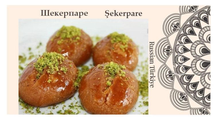 Шекерпаре (Şeker Pare)