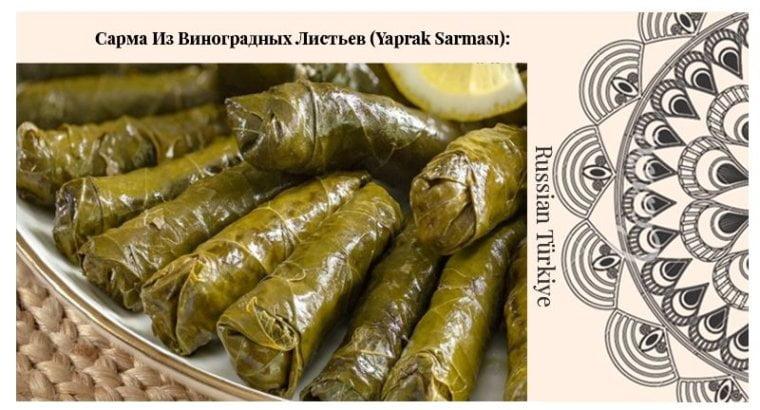 Сарма Из Виноградных Листьев (Yaprak Sarması):