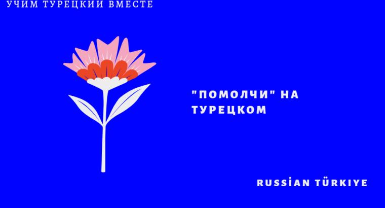 """""""Помолчи"""" на Турецком"""