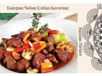 Кавурма Чобан (Çoban Kavurma)