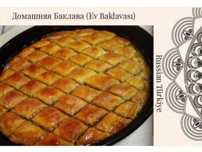 Домашняя Баклава (Ev Baklavası)