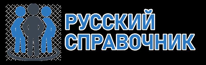Русские услуги Анталии