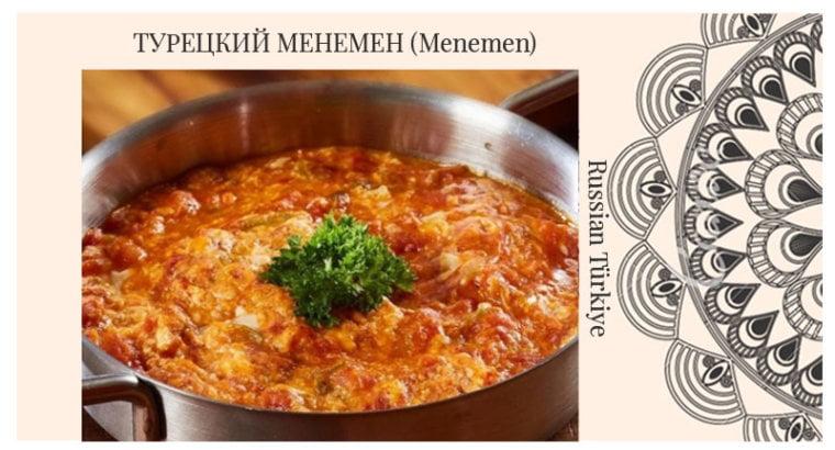 ТУРЕЦКИЙ МЕНЕМЕН (Menemen)
