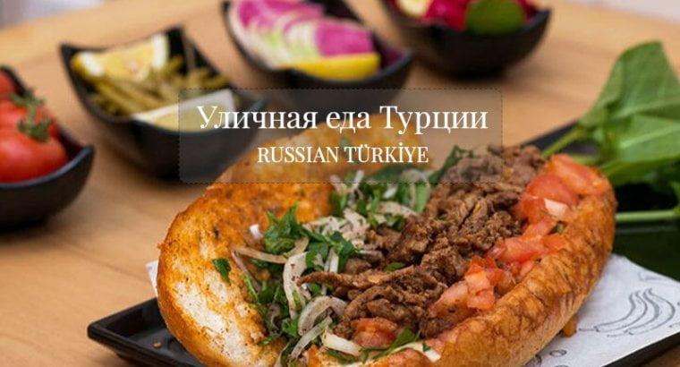 Уличная еда Турции