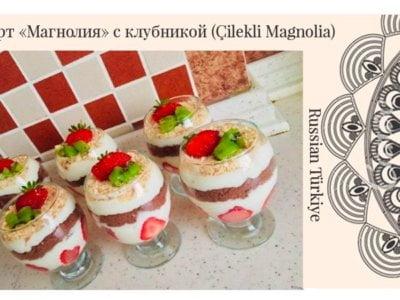 Десерт «Магнолия» с клубникой (Çilekli Magnolia)