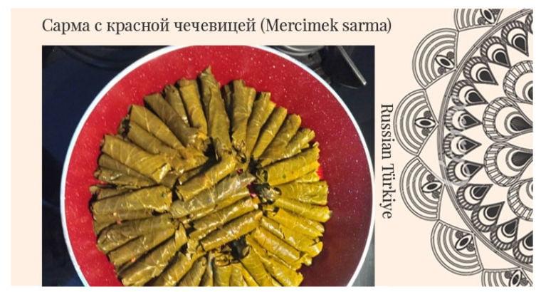 Сарма с красной чечевицей (Mercimek sarma)