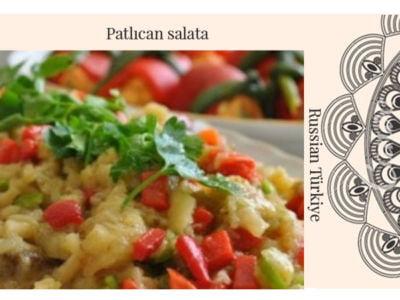Patlıcan Salatası (Салат из Баклажан):