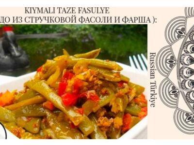 Kiymali taze fasulye (блюдо из стручковой фасоли и фарша ):