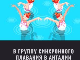 Секция по синхронному плаванию для детей в Анталии