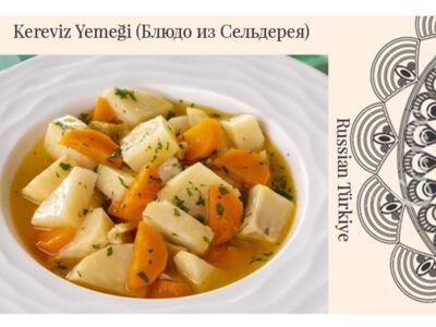 Kereviz Yemeği (Блюдо из Сельдерея)
