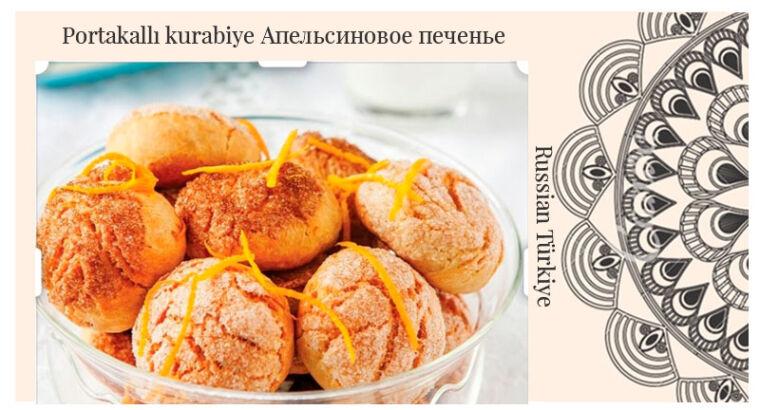 Portakallı kurabiye  Апельсиновое печенье