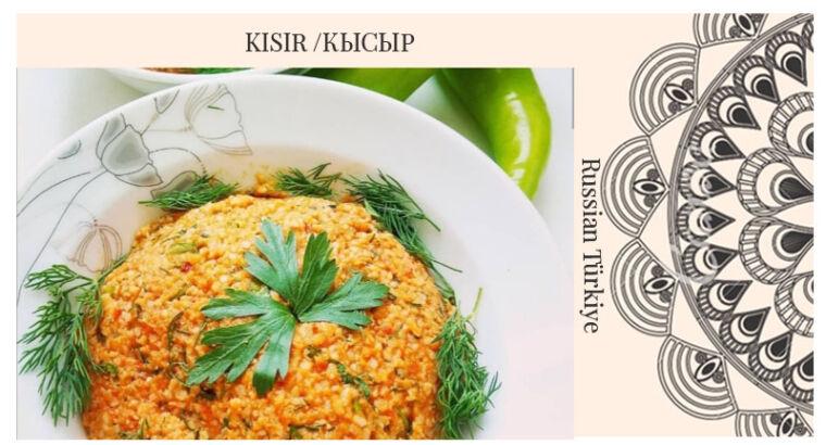 KISIR /КЫСЫР