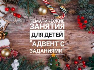 Тематические занятия на новогоднюю тему!
