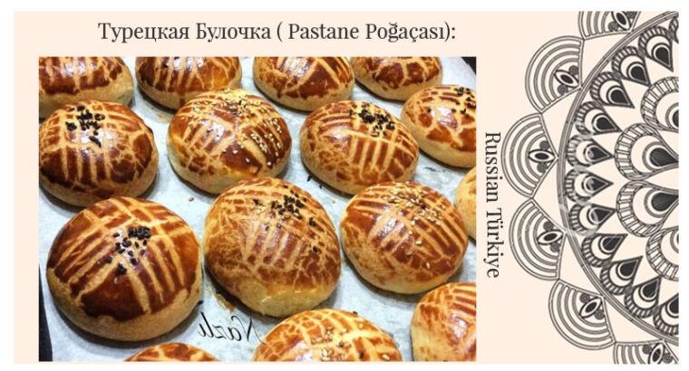 Турецкая Булочка ( Pastane Poğaçası):