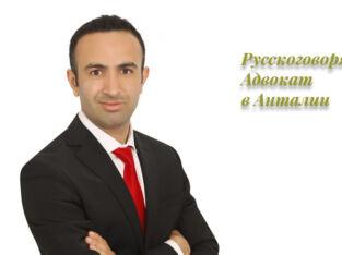 Русскоговорящий Адвокат в Анталии