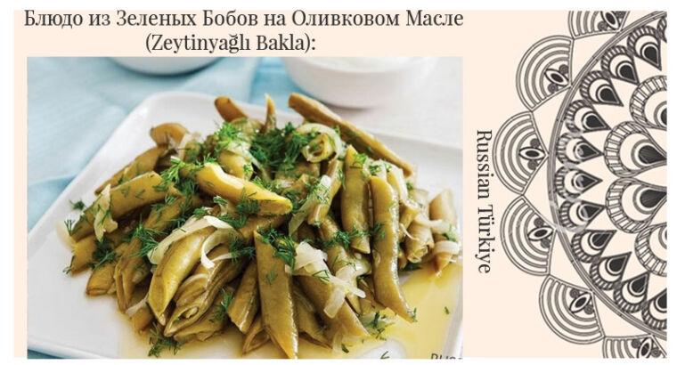 Блюдо из Зеленых Бобов на Оливковом Масле (Zeytinyağlı Bakla):