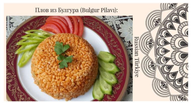 Плов из Булгура (Bulgur Pilavı):