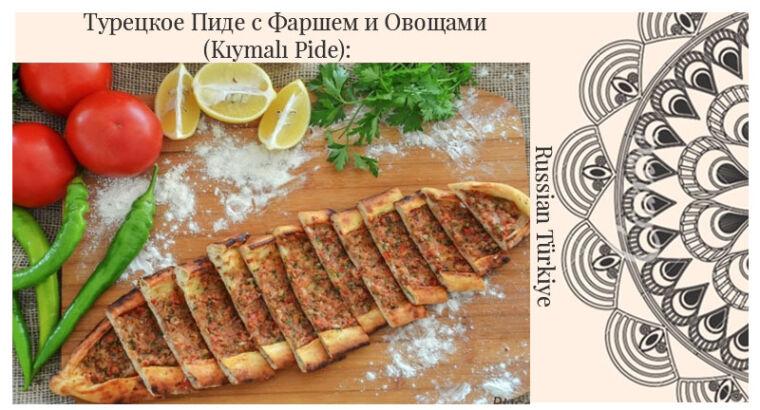 Турецкое Пиде c Фаршем и Овощами (Kıymalı Pide):