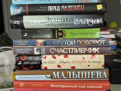 Книги на русском языке.