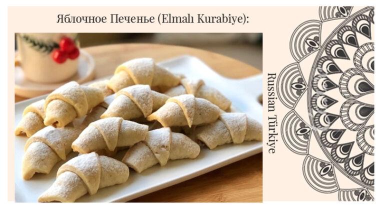 Яблочное Печенье (Elmalı Kurabiye):