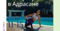 Йога ретрит в Адрасане