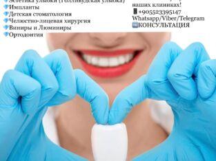 Международный Стоматологический Туризм. Сеть клиник. Организация туров под ключ