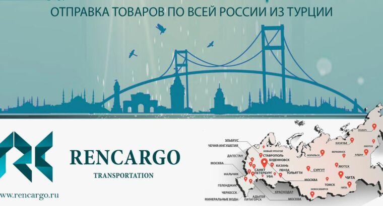 Доставка грузов из Турции в любые города России