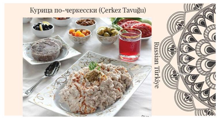 Курица по-черкесски (Çerkez Tavuğu)
