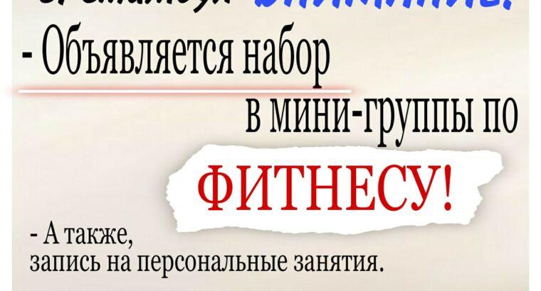 Фитнес тренер / Инструктор по коррекции фигуры